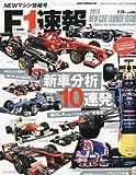 F1 (エフワン) 速報 2013年 2/23号 [雑誌]