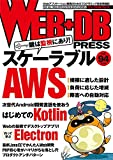 WEB+DB PRESS Vol.94 -