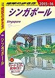 地球の歩き方 D20 シンガポール 2015-2016