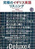 究極のイギリス英語リスニングDeluxe―6000語レベルでUK英語探究