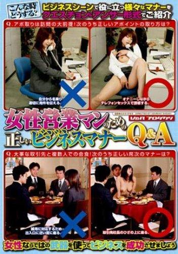 女性営業マンのための正しいビジネスマナーQ&A [DVD]