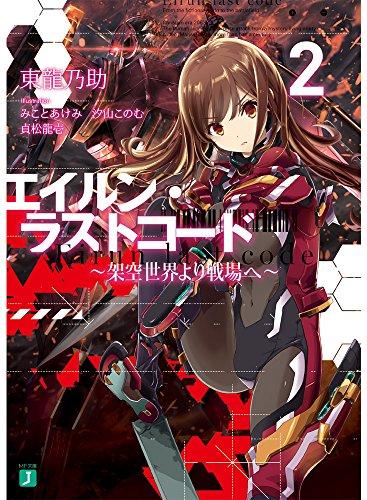 エイルン・ラストコード ~架空世界より戦場へ~ 2 (MF文庫J)