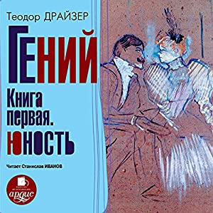 Geniy: Kniga pervaya. Yunost' [The 'Genius'] Audiobook by Teodor Drayzer Narrated by Stanislav Ivanov