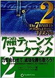 7つの習慣ティーンズワークブック〈2〉力を合わせて、成功を勝ち取ろう!