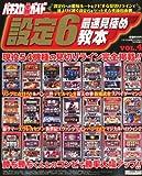 設定6最速見極め教本 2010年 12月号 [雑誌]
