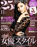 25ans (ヴァンサンカン) 2010年 11月号 [雑誌]