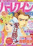 別冊ハーレクインVol.35 (ハーレクイン増刊)