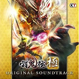 討鬼伝 オリジナル・サウンドトラック