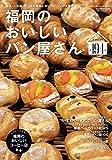 ウォーカームック 福岡のおいしいパン屋さん 61806-07