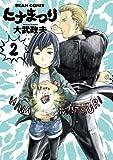 ヒナまつり 2 (ビームコミックス(ハルタ))