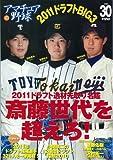 アマチュア野球 30 2011ドラフト先取り (NIKKAN SPORTS GRAPH)