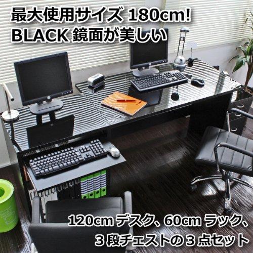 パソコン デスク 120cm 幅 + 60cm 幅 ラック + チェスト ブラック JS18N-BK
