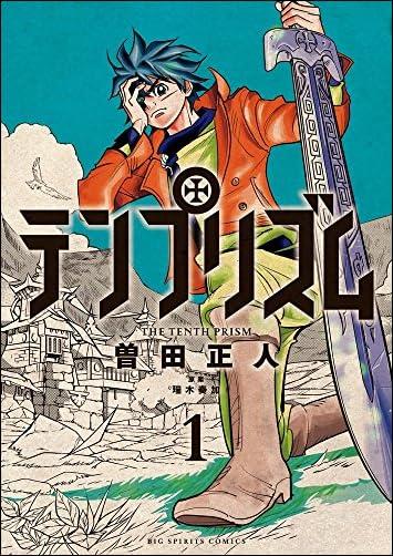 テンプリズム 1  ビッグコミックス)