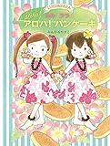 ルルとララのアロハ!  パンケーキ