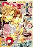 Dear+ (ディアプラス) 2008年 11月号 [雑誌]