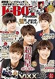 K-BOY Paradise vol.16「超新星&INFINITE」オリジナルポストカード+「VIXX&イ・ジュンギ」A2特大ポスター付き (別冊SPA!)