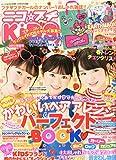 ニコ☆プチ KIDS 2015年 4 月号: ニコ☆プチ 増刊