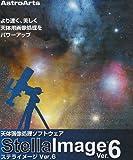 StellaImage 6 + 公式ガイドブック