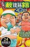 元祖!浦安鉄筋家族 24 (少年チャンピオン・コミックス)