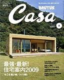 サムネイル:Casa Brutus、最新号(107号)