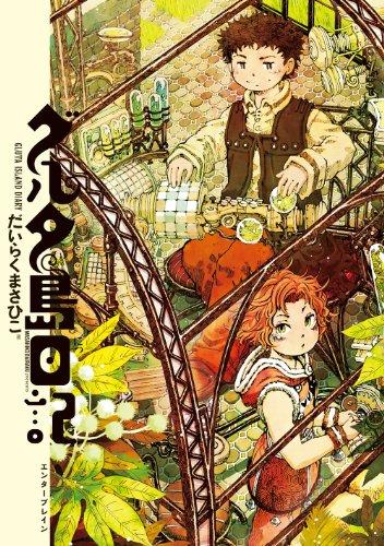 グルタ島日記<グルタ島日記> (ビームコミックス(ハルタ))