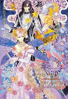 小林智美画集 Flower garden(フラワーガーデン) -光と闇の花園から-
