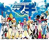 マギ 2014年公式カレンダー ([カレンダー])