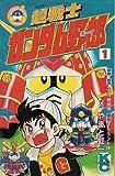 超戦士ガンダム野郎 1 (コミックボンボン)