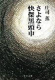 さよなら快傑黒頭巾 赤頭巾ちゃん気をつけて (中公文庫)