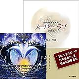 死の「壁」を超えるスーパー・ラブ 増補改訂―ヘミシンクCD「Waves of Love(ウェイブスオブラブ)」セット