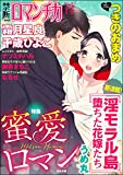 禁断Loversロマンチカ Vol.014 蜜愛ロマン