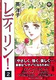 レディリン! 2 (Feelコミックス ロマ×プリコレクション)