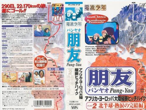 電波少年 朋友(パンヤオ) アフリカ・ヨーロッパ大陸縦断ヒッチハイク Part2 [VHS]