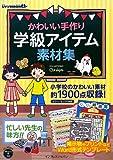 かわいい手作り学級アイテム素材集 (ijデジタルBOOK)