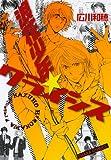 浪花少年★クライシス (キャラコミックス)