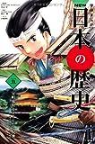 NEW日本の歴史05 室町幕府と立ち上がる民衆 (学研まんが NEW日本の歴史)