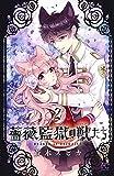 薔薇監獄の獣たち(2): プリンセス・コミックス