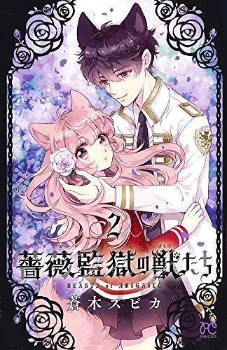 薔薇監獄の獣たち(2)(プリンセス・コミックス)
