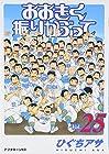 おおきく振りかぶって 第25巻 2015年08月21日発売