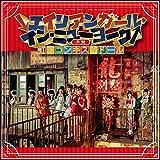 ↓エイリアンガール・イン・ニューヨーク↑ (赤盤) [DVD]