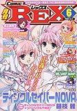 月刊 Comic REX (コミックレックス) 2009年 06月号 [雑誌]