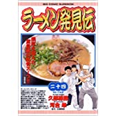 ラーメン発見伝 24 (ビッグコミックス)