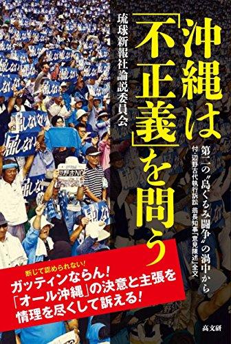 沖縄は「不正義」を問う
