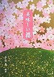 美味しい櫻―食べる桜・見る桜・知る桜