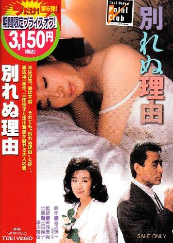 別れぬ理由 [DVD]