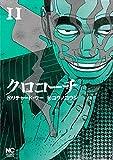 クロコーチ(11) (ニチブンコミックス)