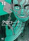 クロコーチ 第11巻 2015年10月19日発売