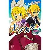 (096-1)初音ミクポケット ナゾカケ (ポプラポケット文庫)