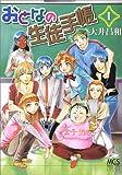 おとなの生徒手帳 1 (まんがタイムコミックス)