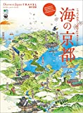 Discover Japan TRAVEL 海の京都[雑誌] 別冊Discover Japan